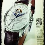 watch qr code magazine ad